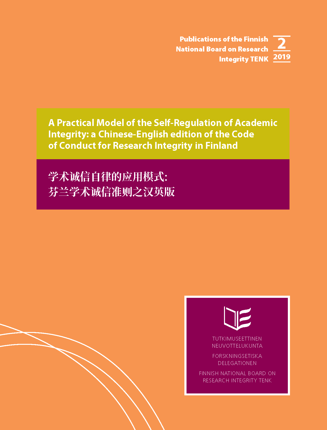 Cover of the Chinese-English edition of the RCR guidelines
