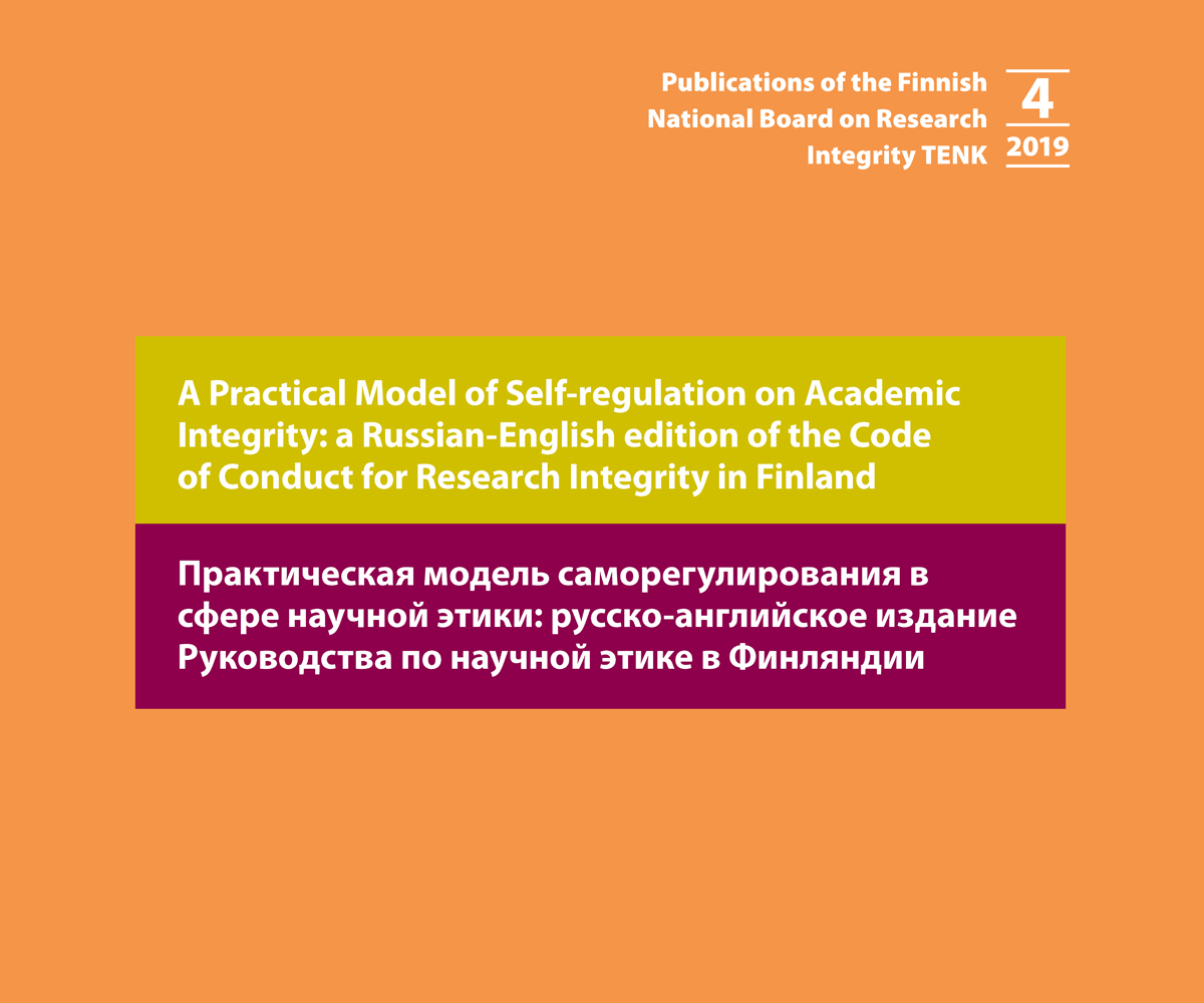 The cover of the Russian-English edition of the RCR guidelines.